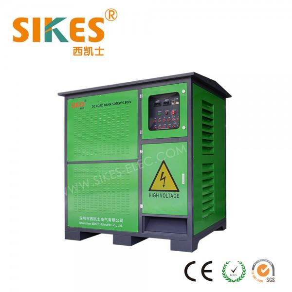 深圳SIKES 充电桩直流负载柜 ,500KW ,电压1500VDC