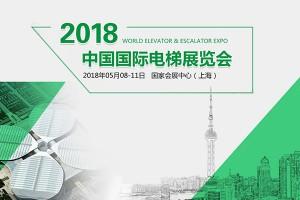 西凯士邀请函 2018上海国际电梯展